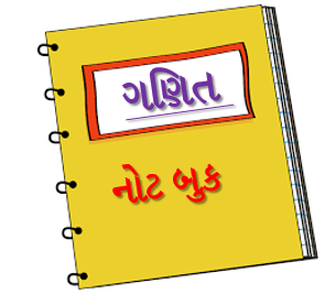 General Mathematics PDF in Gujarati GPSC GSSSB and GPSSB
