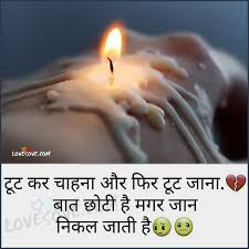 sad shayari in hindi for love bewafa