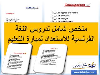 ملخص شامل لدروس اللغة الفرنسية للاستعداد لمبارة التعليم 2020