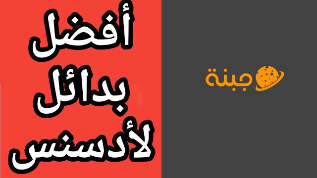 افضل بديل عربي لادسنس