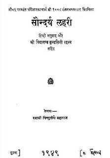 Saundarya-Lahri-Vishnutirth-Maharaj-सौंदर्य-लहरी-विष्णुतीर्थ-महाराज