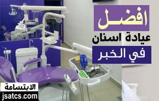 افضل عيادة اسنان بالخبر