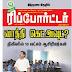 திகிலில் 10 லட்சம் ஆசிரியர்கள் : குமுதம் ரிப்போர்ட்டர் PDF