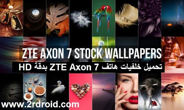 تحميل خلفيات هاتف ZTE Axon 7 بدقة HD