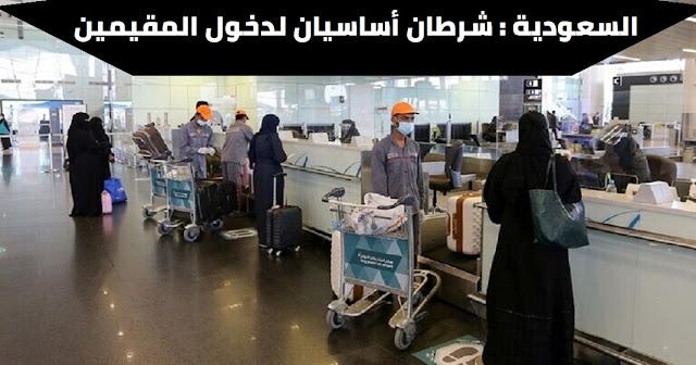 عودة المقيمين السعودية