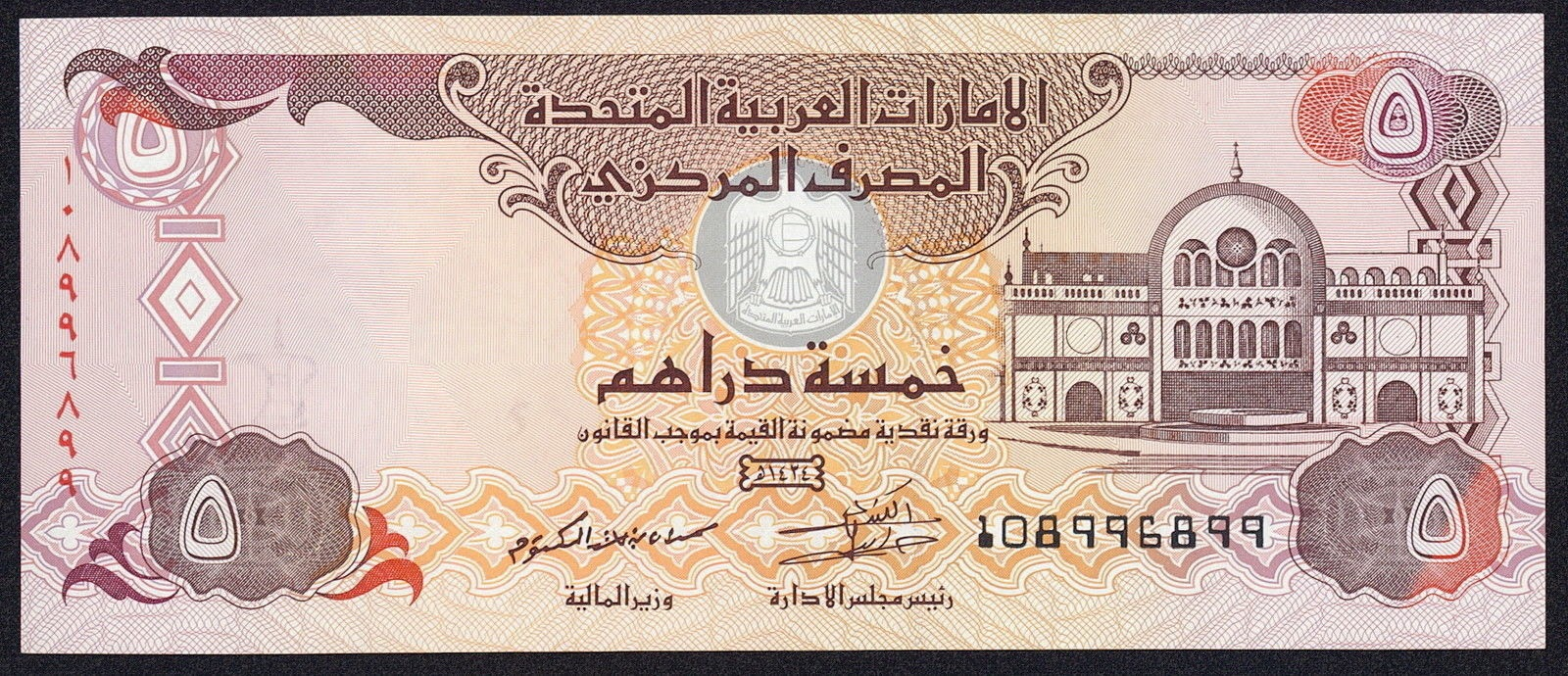 United Arab Emirates banknotes 5 Dirham note 2013 Blue Souk in Sharjah