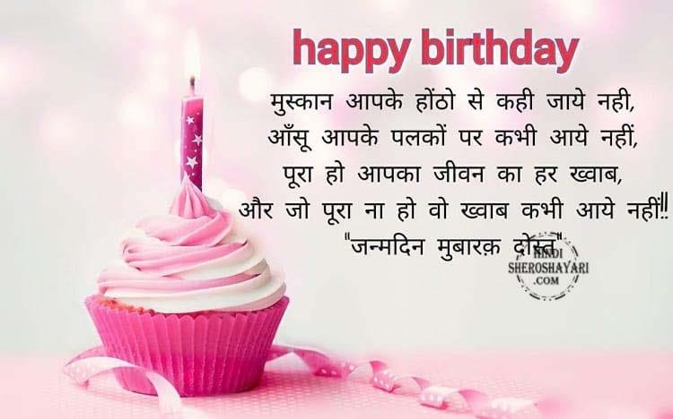 Muskan Aapke Hotho Se Birthday Shayari