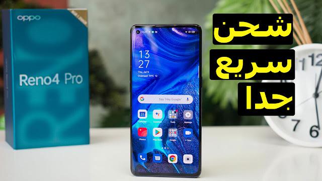 تعرف على سعر و مواصفات هاتف أوبو oppo reno 4 pro  - مميزات و عيوب