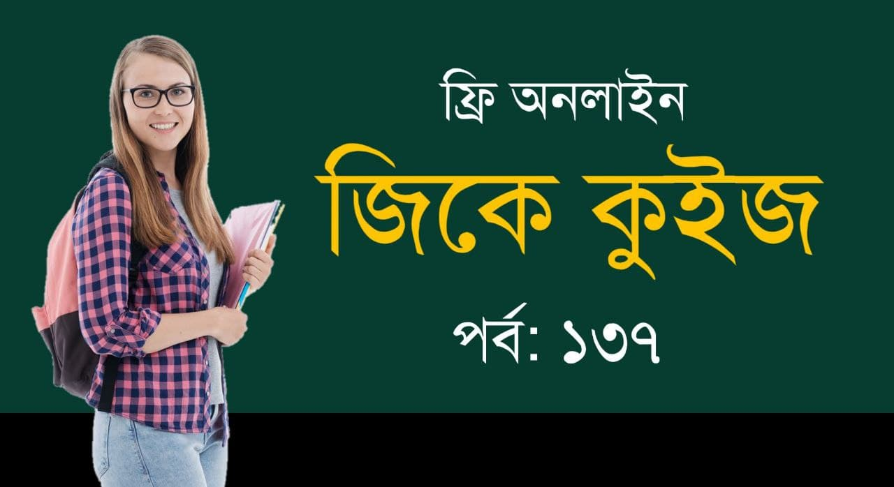 General Knowledge Mock Test in Bengali Part-137