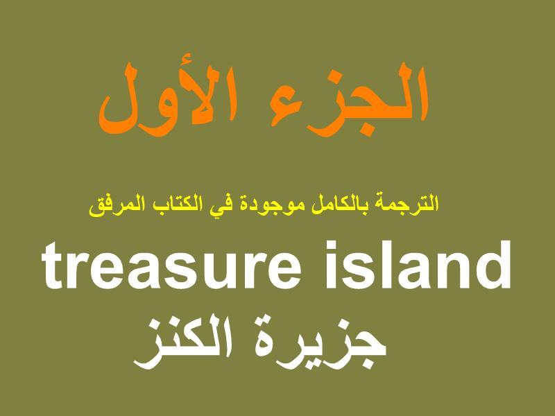 جزيرة الكنز لطلاب الشهادة السودانية