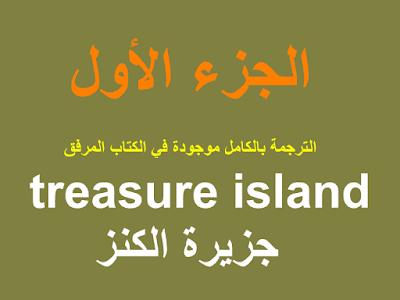 جزيرة الكنز treasure island لطلاب الشهادة السودانية ( 1 )