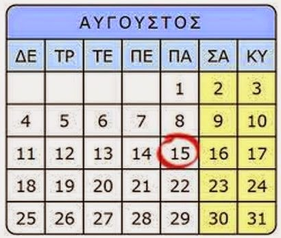mychannel Δείτε τι θα συμβεί φέτος τον Αύγουστο – Συμβαίνει μία φορά κάθε 823 χρόνια... [φωτο]