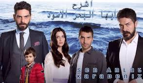 مسلسل اشرح ايها البحر الاسود الحلقة 51