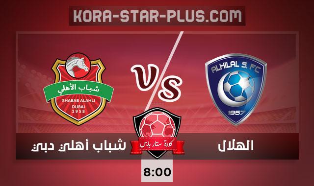 مشاهدة مباراة الهلال وشباب أهلي دبي بث مباشر اليوم 23-09-2020 في دوري أبطال أسيا