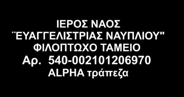 Συσσίτιο Ιερού Ναού Ευαγγελιστρίας Ναυπλίου - Αξίζει να βοηθήσεις και εσύ (βίντεο)