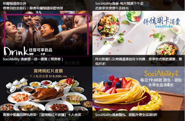 【100+1憶起希爾頓】台北新板希爾頓酒店HILTON TAIPEI SINBAN周年慶系列酬賓活動