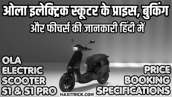 Ola Electric Scooter Price, Specifications and Booking
