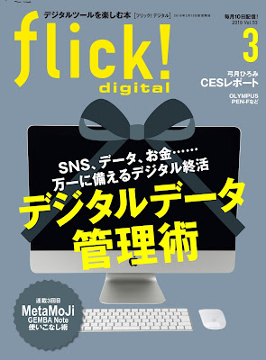 Flick! 2016-03月号 rar free download updated daily