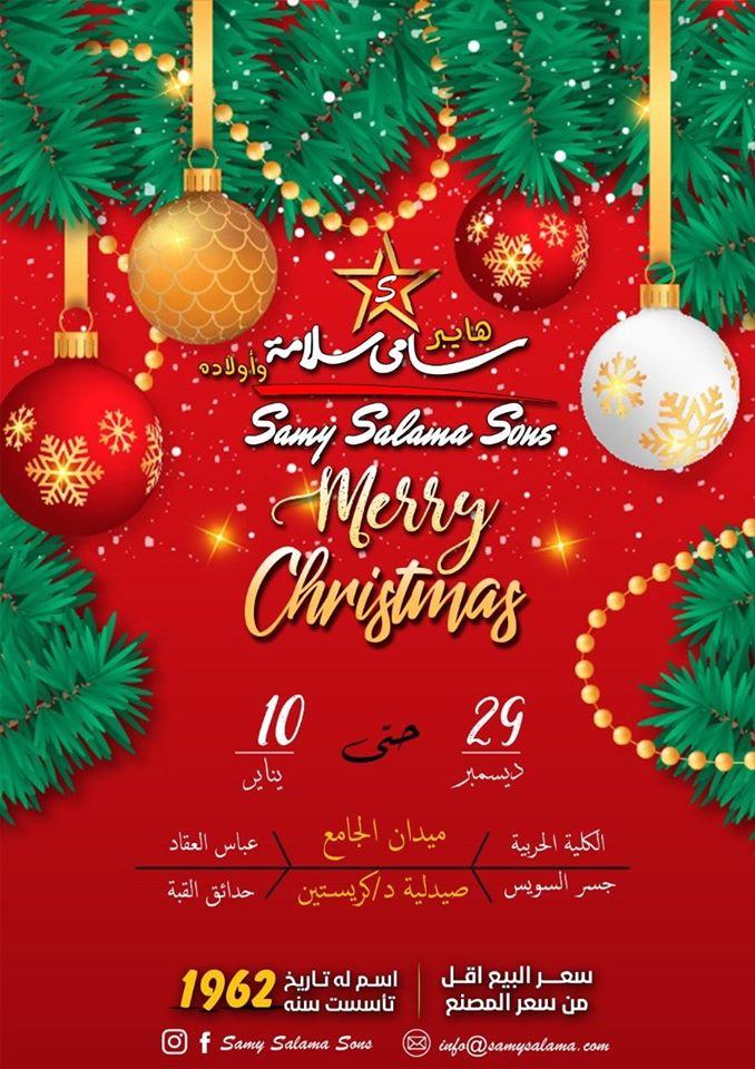 عروض هايبر سامى سلامة الجديدة من 29 ديسمبر 2019 حتى 10 يناير 2020 عروض الكريسماس
