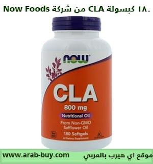 180 كبسولة CLA من شركة Now Foods بتركيز 800 مل جرام