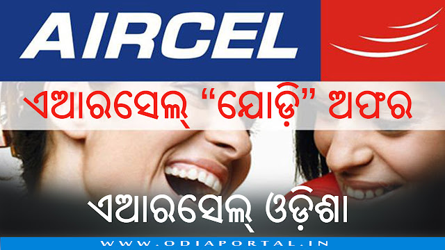 """Aircel Odisha: """"JODI PACK"""" Launched By Aircel With Unlimited Voice Call for Only 57/-"""