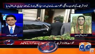 Why Nawaz Sharif did not get treatment in London, Firdous Ashiq