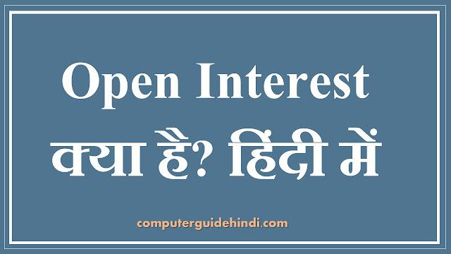 Open Interest क्या है?