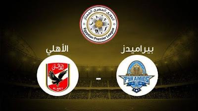 موعد مباراة الأهلي ضد بيراميدز في الدوري المصري والقنوات الناقلة