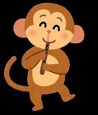 猿のイラスト「縦笛を吹くサル」