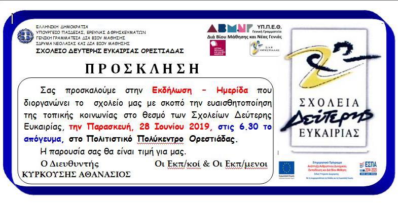 Εκδήλωση ενημέρωσης και ευαισθητοποίησης του Σχολείου Δεύτερης Ευκαιρίας Ορεστιάδας