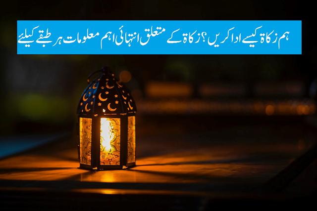 zakat-in-urdu-zakat-ka-nisab-2020-pakistan-urdu-news-group