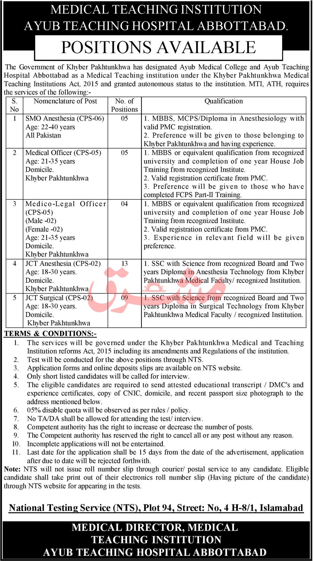 Medical Teaching Institution (MTI) Ayub Teaching Hospital Abbottabad Jobs 2021 in Pakistan