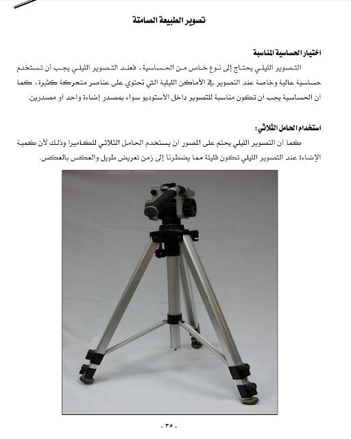 3- اساسيات التصوير الفوتوغرافى .pdf