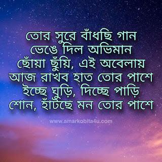 Chhoya Chhuyi Lyrics