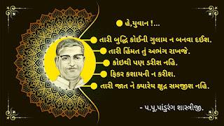 #swadhyayquotes, #Swadhyay, #Swadhyayparivar, યુવાન એટલે શું?#PandurangShastriathavale, #quotes,He Yuvan-swadhyay-quotes-sayings#sayings,યુવાન