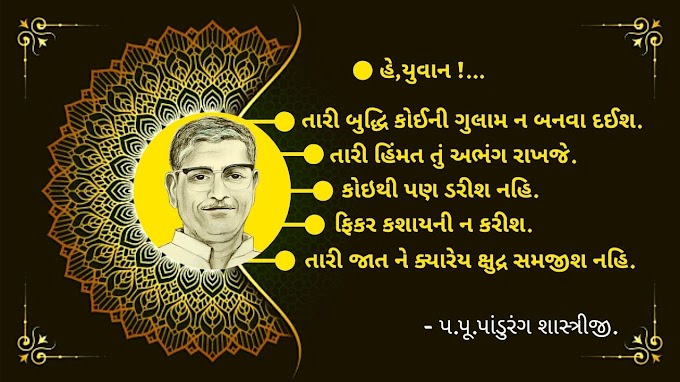 He Yuvan | હે,યુવાન !...Swadhyay Quotes By Pandurang Shastri Athavale