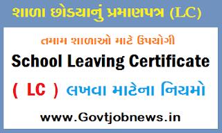 School Leaving Certificate (LC) Rules