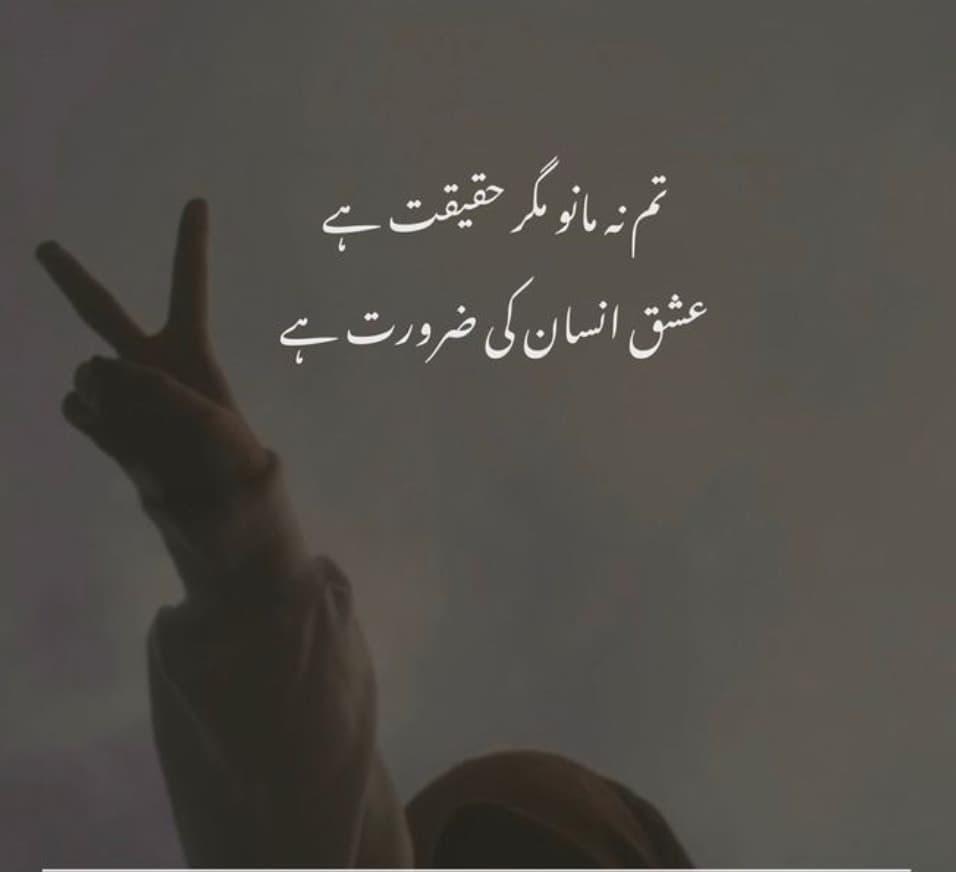 Sad Urdu Quote