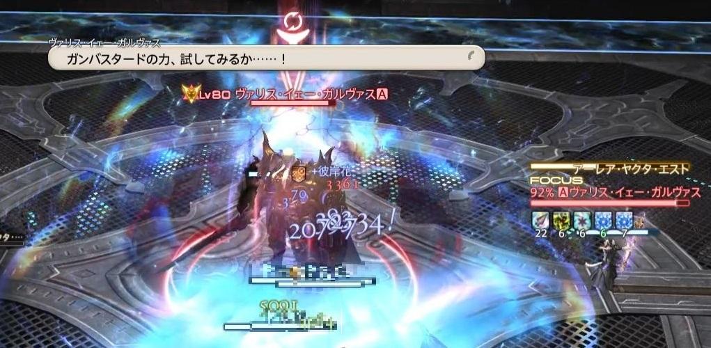 極 シタデル ボズヤ 追憶 戦 【FF14】極シタデル・ボズヤ