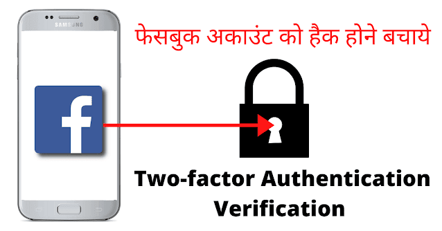 Facebook Two-Step Authentication Kya Hai? जानिए Facebook Two-Step Verification On/Enable Kaise Kare