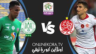 مشاهدة مباراة الوداد الرياضي والرجاء الرياضي بث مباشر اليوم 21-03-2021 في الدوري الأوروبي