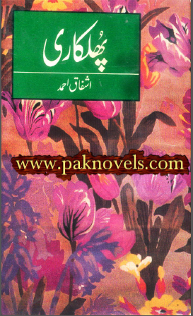 Phulkari by Ashfaq Ahmed