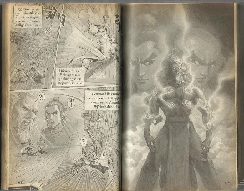 Demi Gods & Semi Devils - หน้า 34