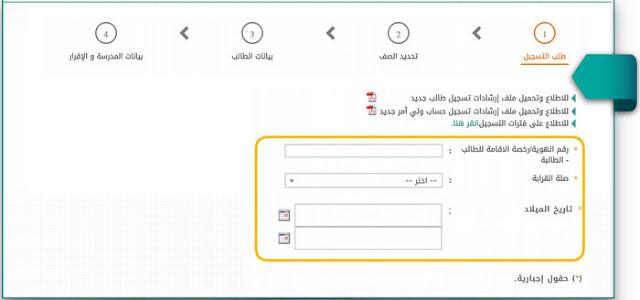 تسجيل طلاب الصف الاول في نظام نور بالسعودية