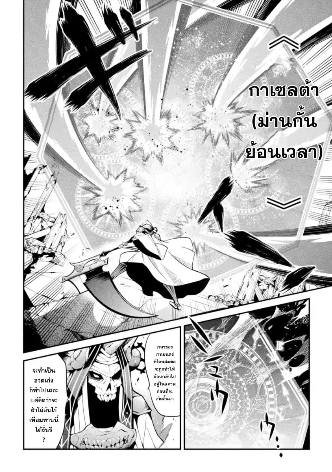 อ่านการ์ตูน Maou Gakuin no Futekigousha ตอนที่ 11 หน้าที่ 14