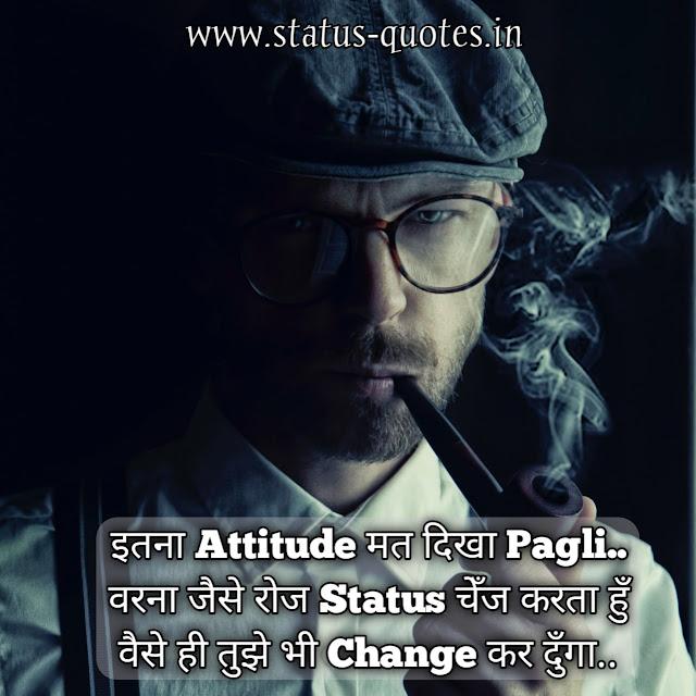 Bhaigiri Status In Hindi | Dadagiri Status In Hindi | इतना Attitude मत दिखा Pagli.. वरना जैसे रोज Status चेँज करता हुँ वैसे ही तुझे भी Change कर दुँगा..