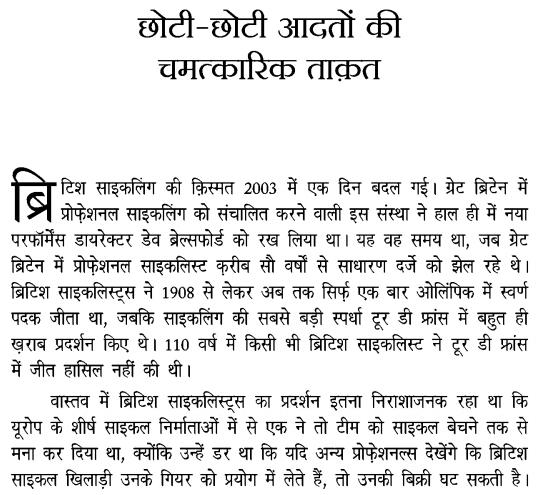 Atomic Habits Hindi PDF Download Free
