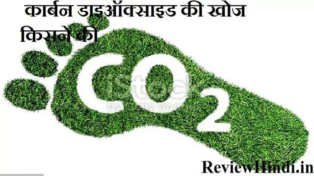 कार्बन डाइऑक्साइड की खोज किसने की ?
