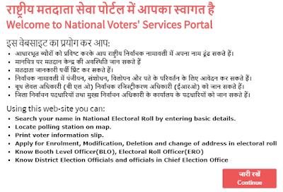 electrol voter card online check details