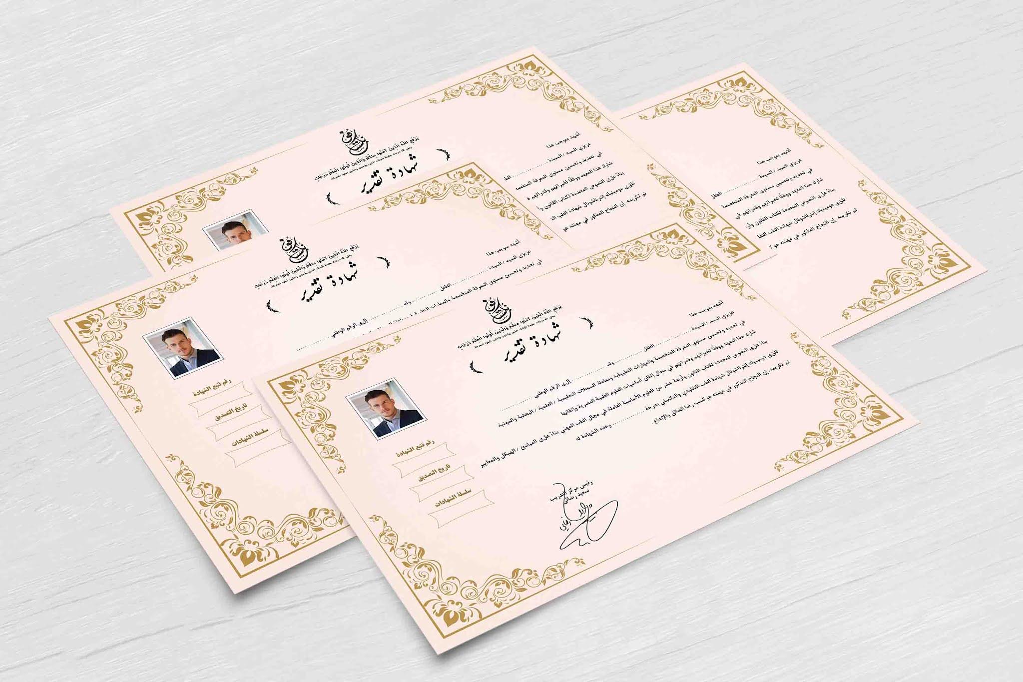 تحميل نموذج شهادة تقدير psd مزخرف بنقوش بسيطة وجميلة